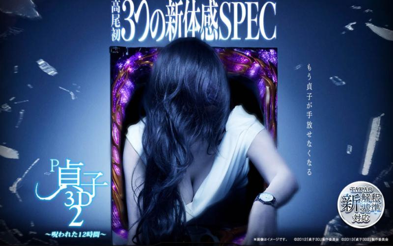 天井付きパチンコ 貞子3D2